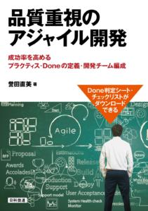 品質重視のアジャイル開発 ~成功率を高めるプラクティス・Doneの定義・開発チーム編成~
