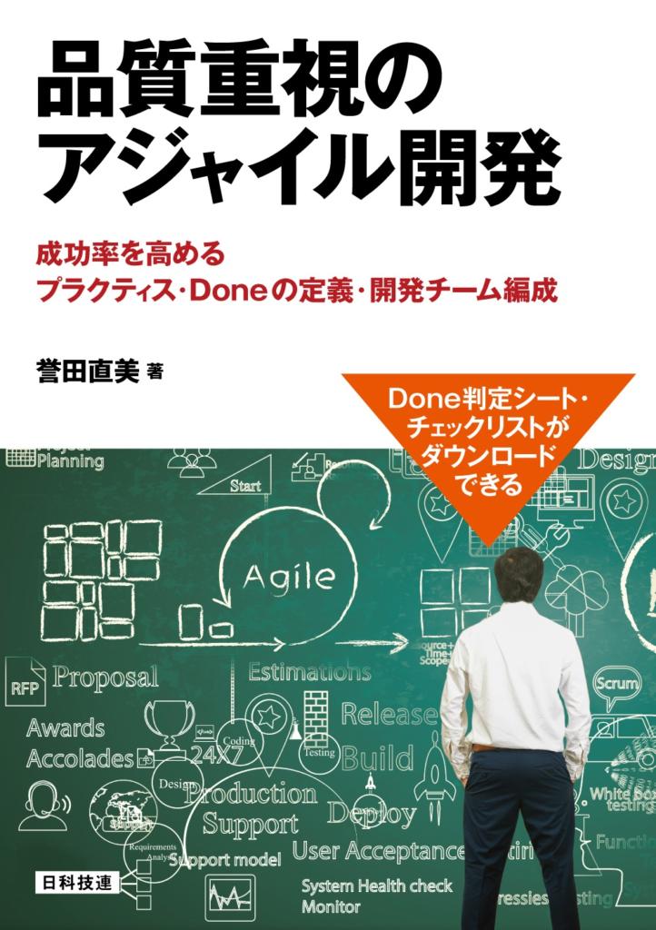 品質重視のアジャイル開発の本の表紙画像