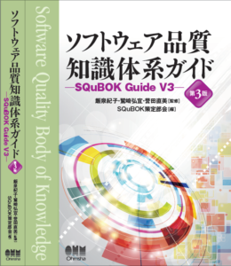 SQuBOK V3